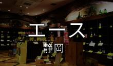 エース 東京実業貿易ワイン