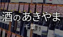 酒のあきやま 東京実業貿易ワイン