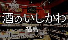 酒のいしかわ 東京実業貿易ワイン