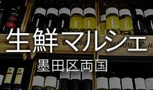生鮮マルシェ 東京実業貿易ワイン