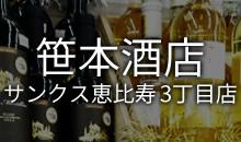 笹本酒店 東京実業貿易ワイン