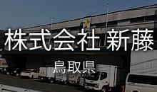 株式会社 新藤  東京実業貿易ワイン
