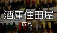 酒庫住田屋 東京実業貿易ワイン