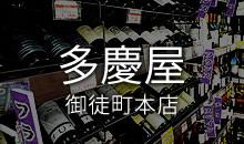 多慶屋 御徒町本店 東京実業貿易ワイン