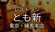 レストラン とも新 東京実業貿易ワイン