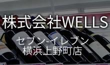 株式会社WELLS セブン-イレブン 横浜上野町店 東京実業貿易ワイン