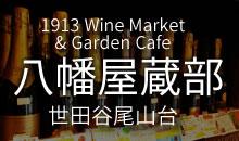八幡屋蔵部 1913 Wine Market & Garden Cafe 東京実業貿易ワイン